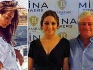 """القتيلة """"مينا"""" مع 7 من صديقاتها بتحطم طائرة في إيران"""