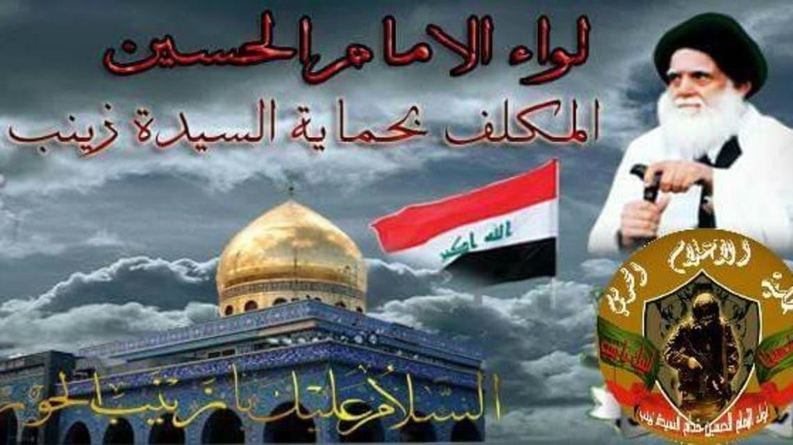 لواء الإمام الحسين