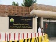 الإعدام لإرهابي شارك باستهداف مواقع أمنية بالقطيف