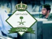 """تعرف على خدمات الجوازات السعودية الجديدة عبر """"أبشر"""""""