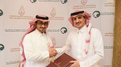 اتحاد القدم يوقع مذكرة تفاهم مع مركز الملك سلمان للشباب