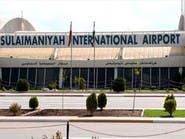تركيا ترفع الحظر عن مطار السليمانية بكردستان العراق