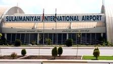 عراق: کردستان کے دونوں ہوائی اڈّے بین الاقوامی پروازوں کے لیے دوبارہ کھولنے کا فیصلہ