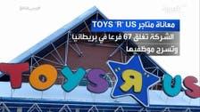 TOYS 'R' US تتجه لإغلاق 900 فرع في الولايات المتحدة
