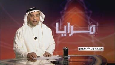 شاهد مرايا.. تحية سعودية لأقباط مصر