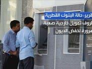 تقرير: بنوك قطر تواجه تحديات الحصول على تمويل خارجي