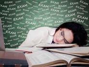 نصيحة علمية للطلاب.. لا تسهر قبل الامتحان وهذا هو السبب