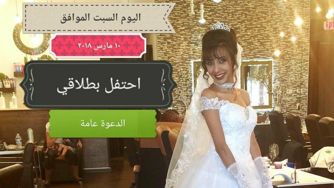 مصرية تحتفل بطلاقها بأميركا