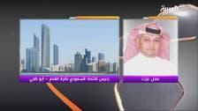 عزت: الاتحاد السعودي سيوقع اتفاقية تعاون مع سيتي