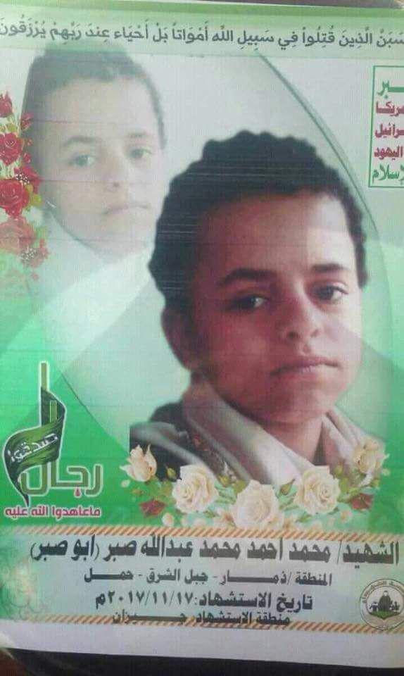 نعي الطفل محمد