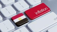 ارتفاع التضخم الأساسي في مصر إلى 2.54% في أبريل