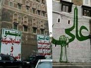 مناشدات يمنية لإنقاذ مدينة التراث العالمي من عبث الحوثي