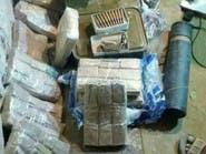 اليمن: الأمن يضبط شحنة أسلحة في طريقها للحوثيين
