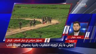 علوش: لا يوجد اتفاق في مصر مع موسكو لإقامة مجلس محلي في الغوطة