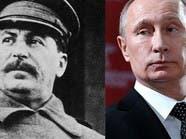 """بدء الاقتراع في رئاسيات محسومة.. """"بوتين ينافس ستالين"""""""