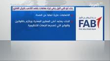 """""""أبوظبي الأول"""" يرد على اتهامات: لا تلاعب بالريال القطري"""