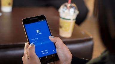 """هكذا تمنع التطبيقات على """"فيسبوك"""" من الوصول لبياناتك"""