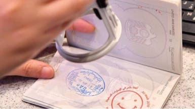 """""""ختم مبتسم"""" يستقبلك عند دخول الإمارات"""