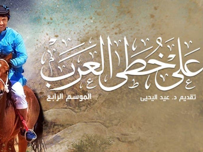 على خطى العرب – الرحلة الرابعة