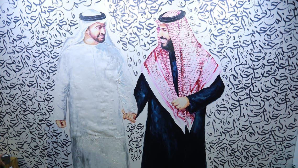 """""""جدارية السعودية والمملكة"""" """"IMG_2579"""""""