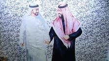 ما قصة اللوحة التي تستقبل زوار معرض الكتاب في الرياض؟