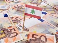 """مليارات """"سيدر"""" قد لا تكفي لتجنب أزمة في لبنان"""