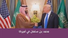 """60 ثانية..تختصر رحلة محمد بن سلمان """"التاريخية"""" لأميركا"""