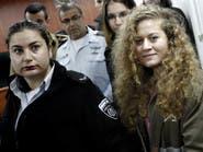 """عهد التميمي.. صفقة قضائية مع الطفلة """"أيقونة فلسطين"""""""