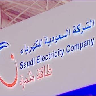 الكهرباء السعودية للعربية: نسدد 7.5 مليار ريال سنويا لوزارة المالية