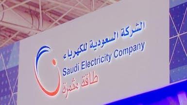 كهرباء السعودية: تقدم في محادثات معالجة المستحقات المالية مع الحكومة