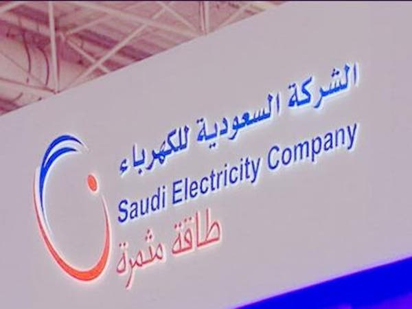 رويترز: السعودية للكهرباء تجهّز صفقة سندات مقومة بالدولار