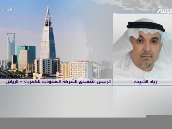 كيف يرى رئيس الكهرباء السعودية نتائج الشركة في 2017؟