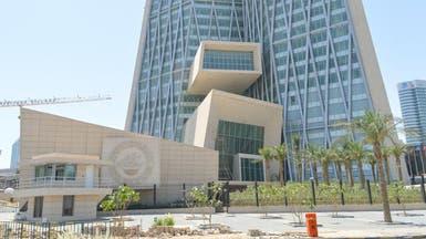 """""""المركزي"""" الكويتي أصدر سندات بـ 14.1 مليار دولار بالنصف الأول"""