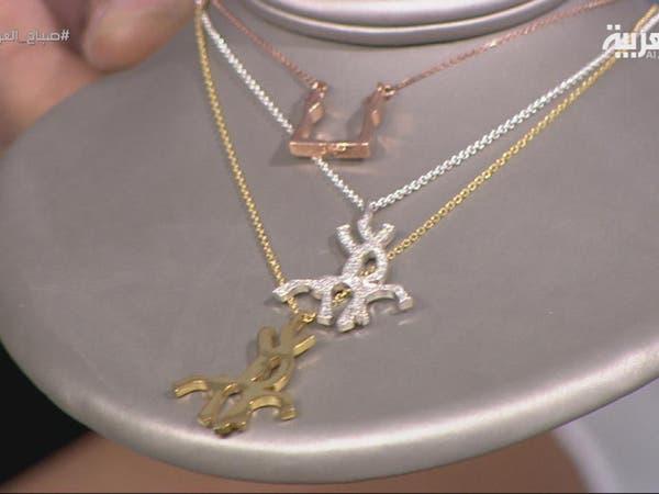 صباح العربية: مجوهرات من وحي الكعبة المشرفة