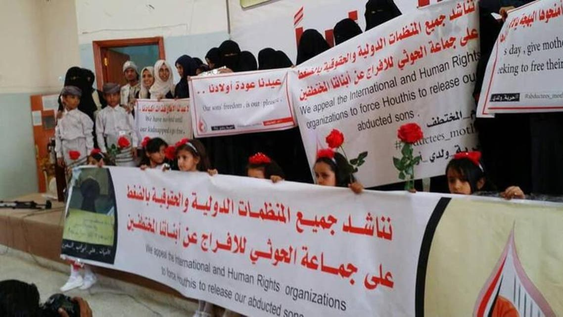 Yemen Mothers Protest on Mothers Day