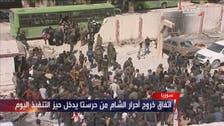 مشرقی الغوطہ میں واقع بڑے شہر دوما سے ہزاروں شہریوں کا انخلا