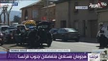 فرانس میں حملہ ، کم ازکم ایک شخص ہلاک