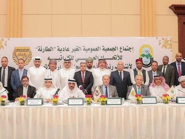 تزكية إبراهيم القناص رئيسا للاتحاد العربي للكاراتيه