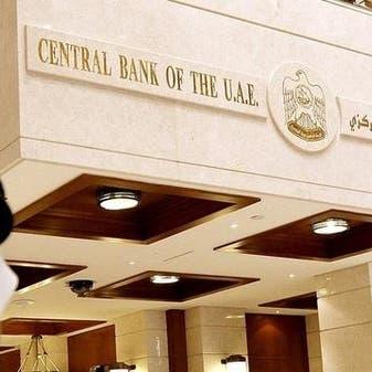 الاحتياطيات الدولية للمصارف الإماراتية ترتفع لـ141 مليار دولار