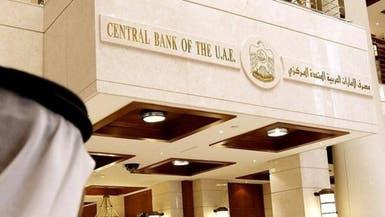 المركزي الإماراتي: إيقاف شركات صرافة لا علاقة له بإيران