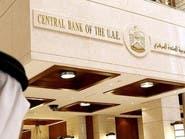 الإمارات المركزي ينفي دعمه منصة للعملات المشفرة: احتيال وكذب!