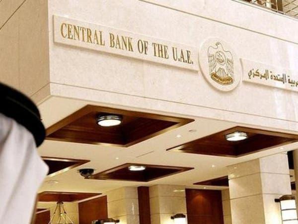 البنوك الإماراتية تستخدم 60% من تسهيلات المصرف المركزي