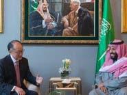 الأمير محمد بن سلمان يلتقي رئيس البنك الدولي