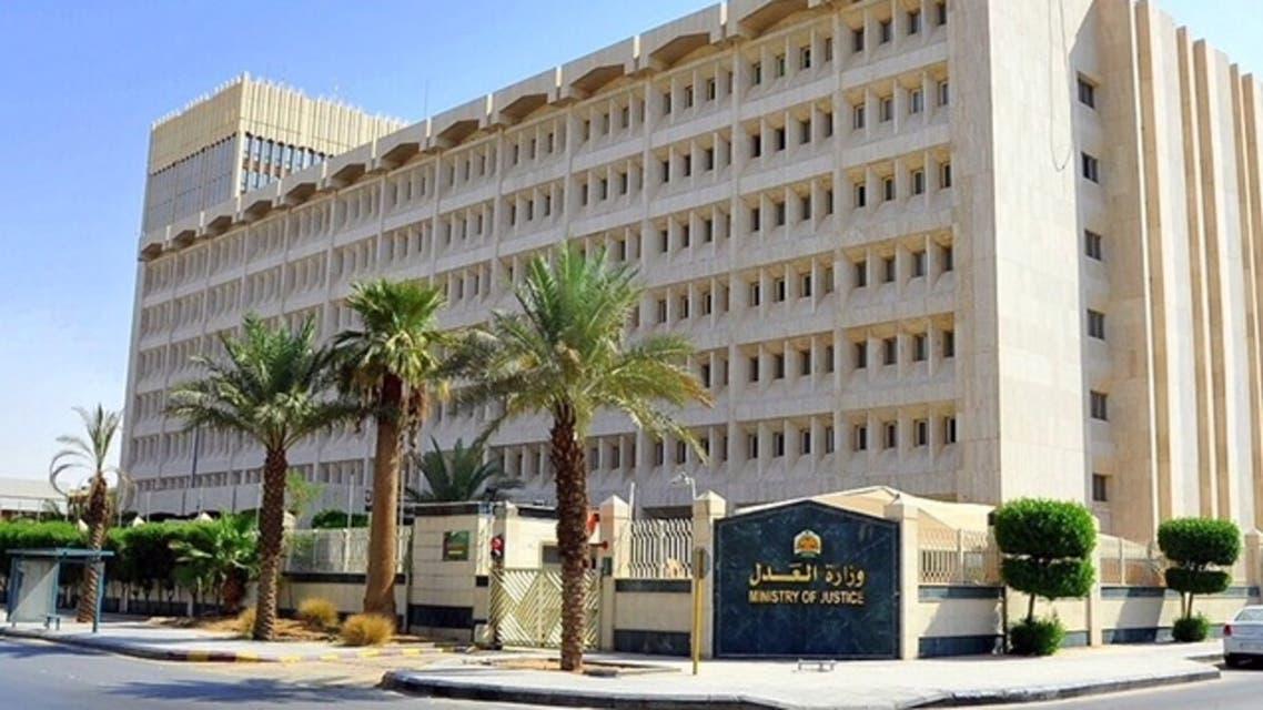 وزارة العدل السعودية
