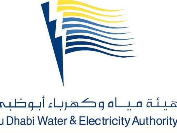 أبوظبي: ضم هيئة المياه والكهرباء لدائرة الطاقة