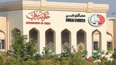 دبي: قانون يخفض رسوم التقاضي للأعمال التجارية