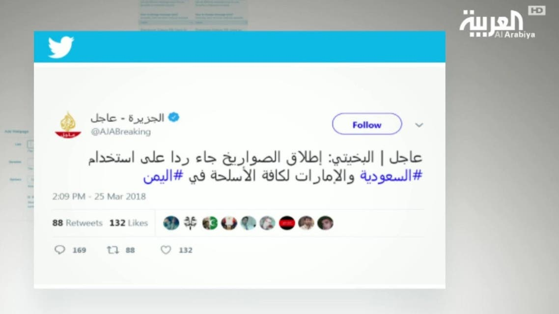 qatar media