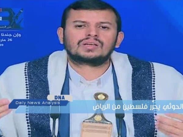 DNA: الحوثي يحرر فلسطين من الرياض