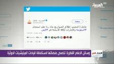 'قطری ذرائع ابلاغ حوثیوں کو سعودی عرب پرحملوں پر اکسا رہے ہیں'