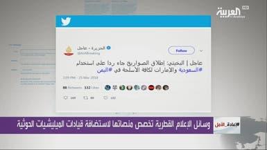 وسائل إعلام قطرية تروج لصواريخ الحوثي على السعودية